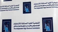 المفوضية تمدد مدة استلام قوائم المرشحين للانتخابات
