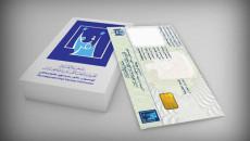 """اربع قرارات لمفوضية الانتخابات..<br> استبعاد ممن يحصل على بطاقات الناخبين بطريقة """"غير شرعية"""""""