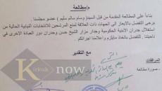 مجلس بعشيقة يحذر المرشحين من استغلال جدران الأبنية الحكومية