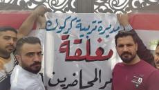 بعد موجة من التظاهرات.. <br> الكاظمي يوافق على تعيين المحاضرين المجانيين براتب 250 الف دينار
