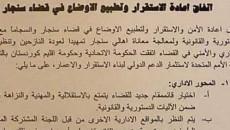 Bağdat-Erbil arasında imzalanan Şengal anlaşmasının detayları!