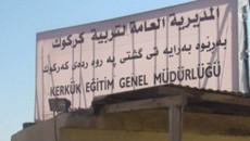 """بالوثيقة.. تربية كركوك تصدر امرا اداريا بخصوص ملاكاتها في المناطق المستعادة من """"داعش"""""""