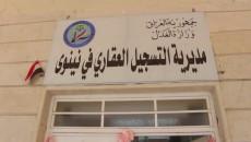 اعتقال مدير دائرة التسجيل العقاري فرع الساحل الايسر للموصل