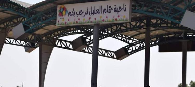 حمام العليل على قائمة حكومة نينوى للإعمار