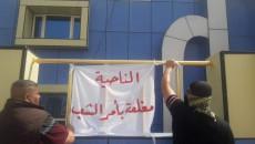 """Celevla bölgesinin kapısı """"kapandı""""... protestolar bir haftadır devam ediyordu"""