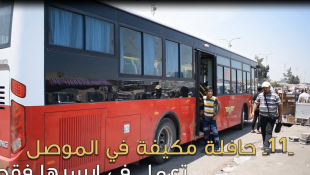 باصات جديدة للنقل العام تعود الى الموصل في ايام الصيف الحار اهالي الموصل يتنقلون بباصات مكيفة