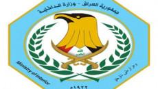 """أعتقال اربعة نساء وخمسة رجال يمتهنون """"المخدرات وأمور مخلة بالشرف"""" بايمن الموصل"""